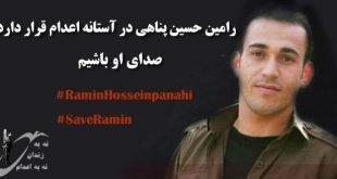 تهدید اجرای حکم اعدام رامین حسین پناهی در روزهای آینده