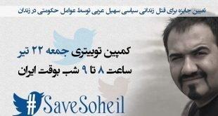 کمپین توییتری برای نجات جان زندانی سیاسی سهیل عربی و حمایت از زندانیان سیاسی زندان رجایی شهر