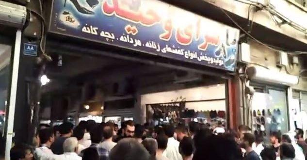 شروع اعتصاب و اعتراض در بازار کفاشان در تهران