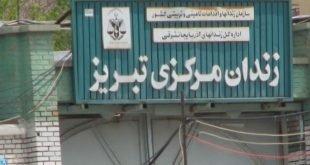 گزارش مختصری از وضعیت زندانیان زندان مرکزی تبریز