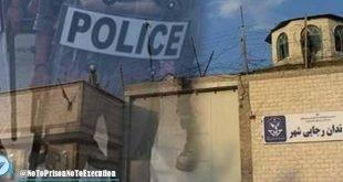 حمله نیروهای گارد زندان رجایی شهر به زندانیان این زندان