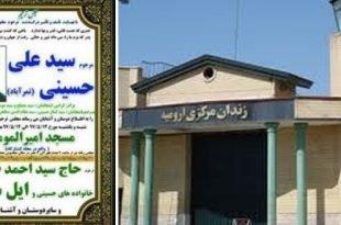 قتل یک زندانی در زیر شکنجه پس از گذشت یک روز از زندان در اداره آگاهی ارومیه
