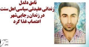 اعتصاب غذای زندانی سیاسی اهل سنت نامق دلدل در زندان رجاییشهر کرج
