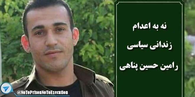 محرومیت رامین حسین پناهی زندانی سیاسی محکوم به اعدام