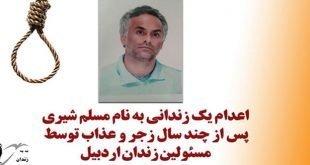اعدام مسلم شیری در زندان مرکزی اردبیل پس از چند سال زجر و عذاب توسط مسئولین زندان مرکزی اردبیل