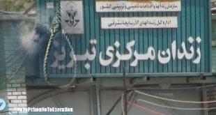 اعدام یک زندانی در زندان مرکزی تبریز از متهمان مواد مخدر