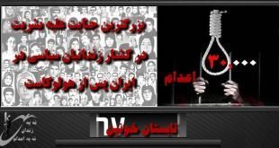 گزارش مستند کشتار هولناک تابستان ۶۷ در اصفهان از زبان شهود زنده