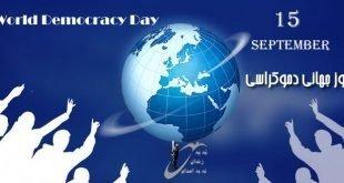 پانزدهم سپتامبر، روز جهانی دموکراسی
