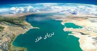 آب دریای خزر معادل ۱۲ دریاچه پرآب ارومیه کاهش یافته است