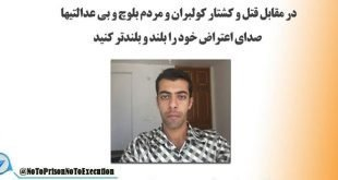 تبعیض اقلیتهای قومی - مذهبی توسط رژیم ایران از زندانی سیاسی تبعیدی ماهر کعبی