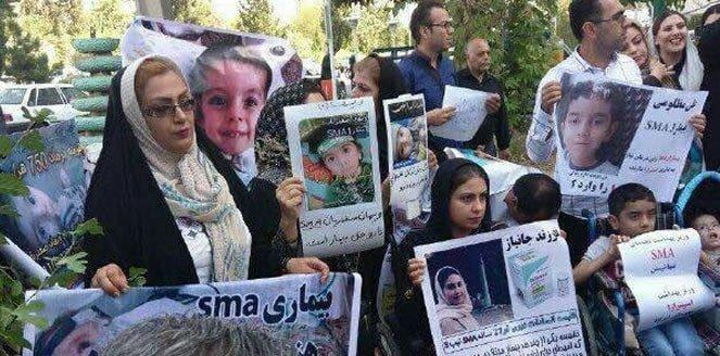 تجمع بیماران مبتلا به S.M.A و خانواده های آنها مقابل وزارت بهداشت ایران.