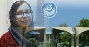 محکومیت دانشجوی دختر دانشگاه تهران به ۶ سال حبس