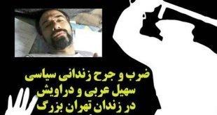 ضرب و جرح زندانی سیاسی سهیل عربی و دراویش در زندان تهران بزرگ