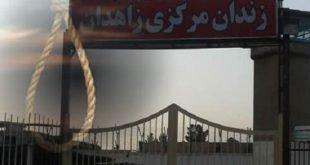 اعدام یک زندانی بلوچ در زندان زاهدان