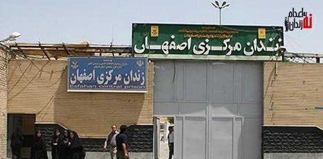 تشدید فشارهای صنفی و استقراری بر روی زندانیان زندان مرکزی اصفهان