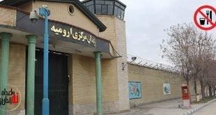 تداوم اعتصاب غذای زندانیان سیاسی زندان مرکزی ارومیه و پیوستن زندانیان دیگر به آنها