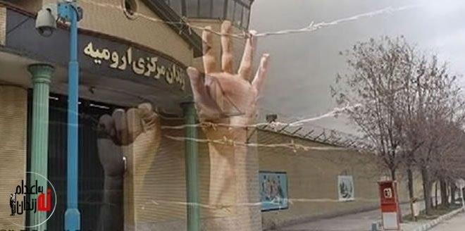 حمله به زندانیان سیاسی زندان مرکزی ارومیه