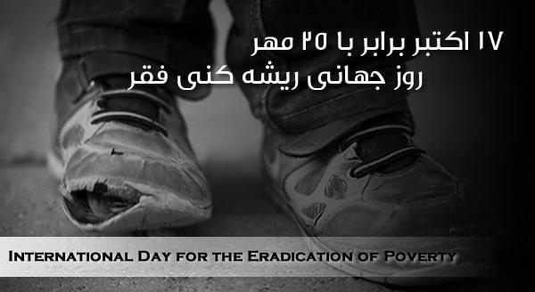 ۱۷ اکتبر برابر با ۲۵ مهر روز جهانی ریشه کنی فقر
