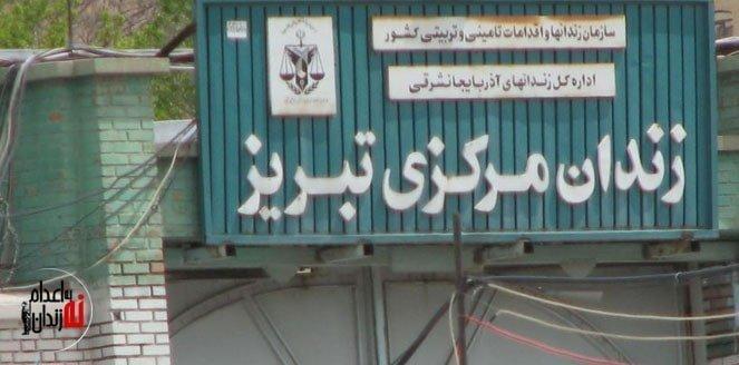 مرگ یک زندانی محکوم به اعدام در زندان مرکزی تبریز