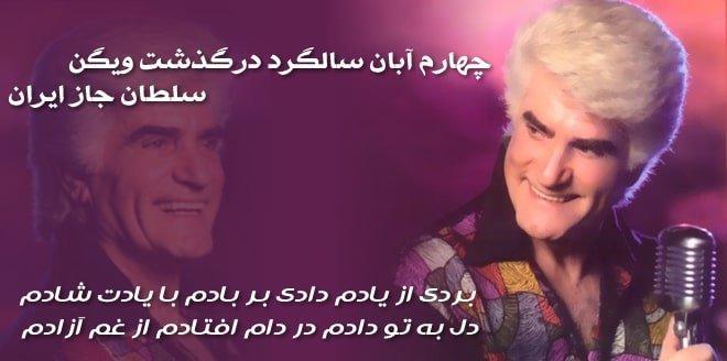 زندگی و مرگ سلطان جاز ایران ویگن