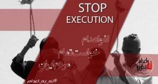 ۱۰ اکتیر روز جهانی علیه اعدام