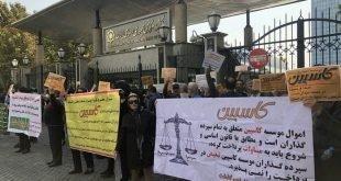 تجمع اعتراضی غارت شدگان کاسپین مقابل بانک مرکزی در تهران