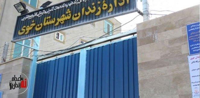 زنان زندانی محبوس در زندان خوی محروم از حداقل امکانات