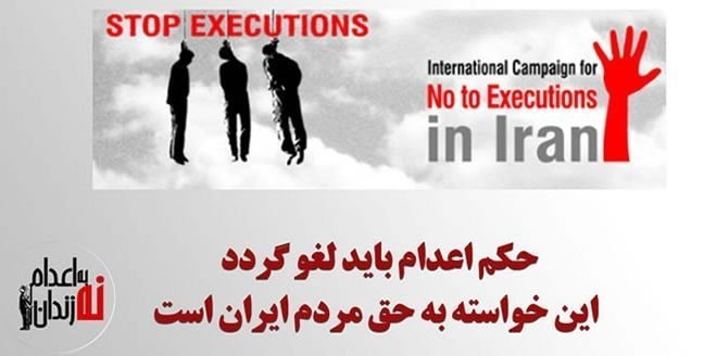 اسامی زندانیان سیاسی و عقیدتی محکوم به اعدام در زندانهای مختلف ایران