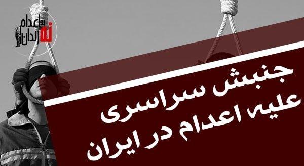 جنبش سراسری علیه اعدام در ایران به مناسبت ۱۰ اکتبر
