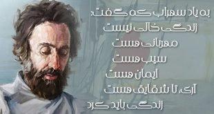 گذری بر زندگی و آثار شاعر؛ نویسنده و نقاش معاصر ایران؛ سهراب سپهری