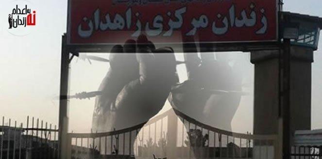 عدم رسیدگی به یک زندانی خودکشی کرده در زندان مرکزی زاهدان