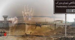 زندانیان زندان تهران بزرگ خطاب به مأموران و مسئولان