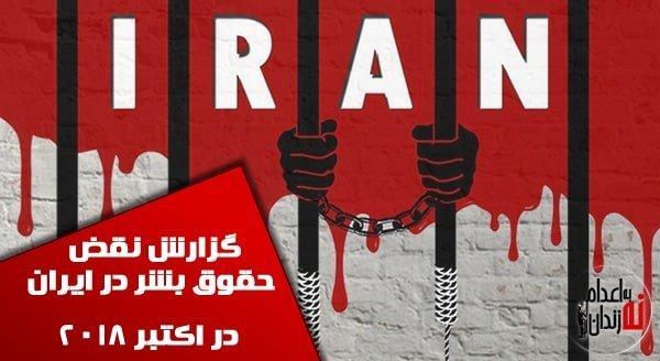 گزارش نقض حقوق بشر در ایران - اکتبر۲۰۱۸