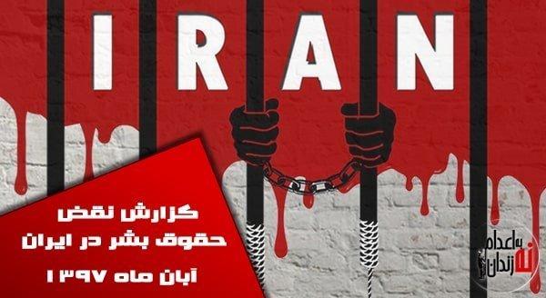 گزارش نقض حقوق بشر در ایران