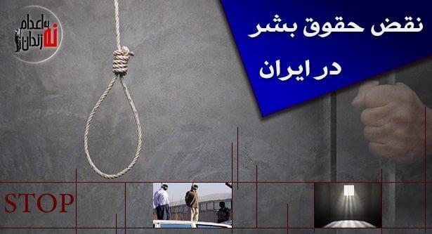 نقض حقوق بشر در ایران در هفته ای که گذشت