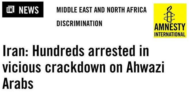 بیانیه عفو بین الملل در باره بازداشتهای خودسرانه فعالان عرب اهوازی