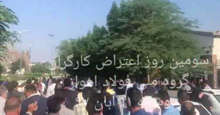 سومین روز اعتصاب کارگران گروه ملی فولاد اهواز