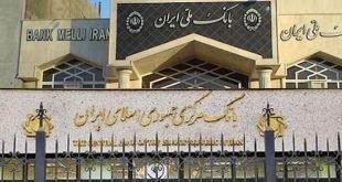 فهرست مهمترین بانکهای ایرانی و موسسات بازرگانی و صنایع نفت و گاز