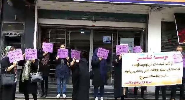 تجمع اعتراضی غارت شدگان موسسه کاسپین رشت