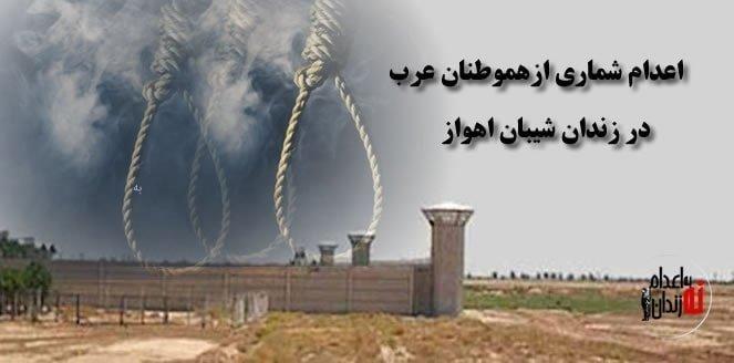 اعدام شماری از هموطنان عرب در زندان شیبان اهواز