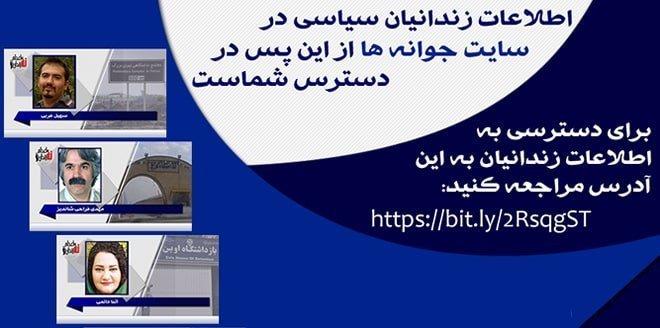 اطلاعات زندانیان سیاسی