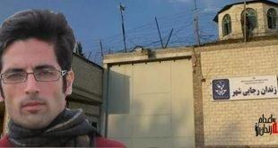 پاسخ زندانی سیاسی مجید اسدی به هنرمندان حکومتی