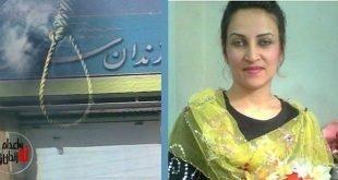 اعدام شراره الماسی در زندان مرکزی سنندج