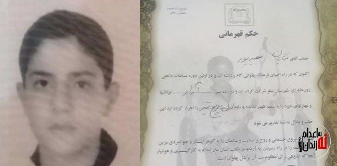 محکومیت یک کودک مجرم دیگر به اعدام در زندان سنندج