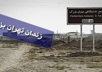 زندان تهران بزرگ کجاست؟