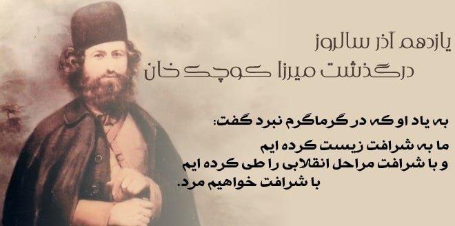 ۱۱ آذر سالروز درگذشت میرزا کوچک خان