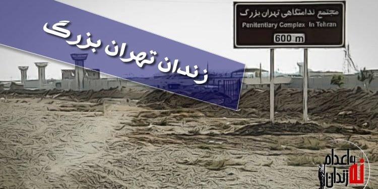 زندانیان فراموش شده در زندان تهران بزرگ قربانیان دستگاه قضاییه فاسد