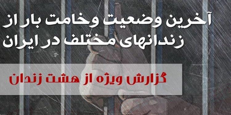 گزارش ویژه از آخرین وضعیت وخامت بار از زندانهای مختلف در ایران