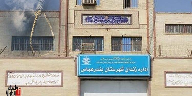 اعدام یک زندانی در زندان مرکزی بندرعباس