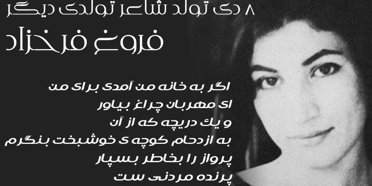 ۸ دی تولد شاعر تولدی دیگر فروغ فرخزاد